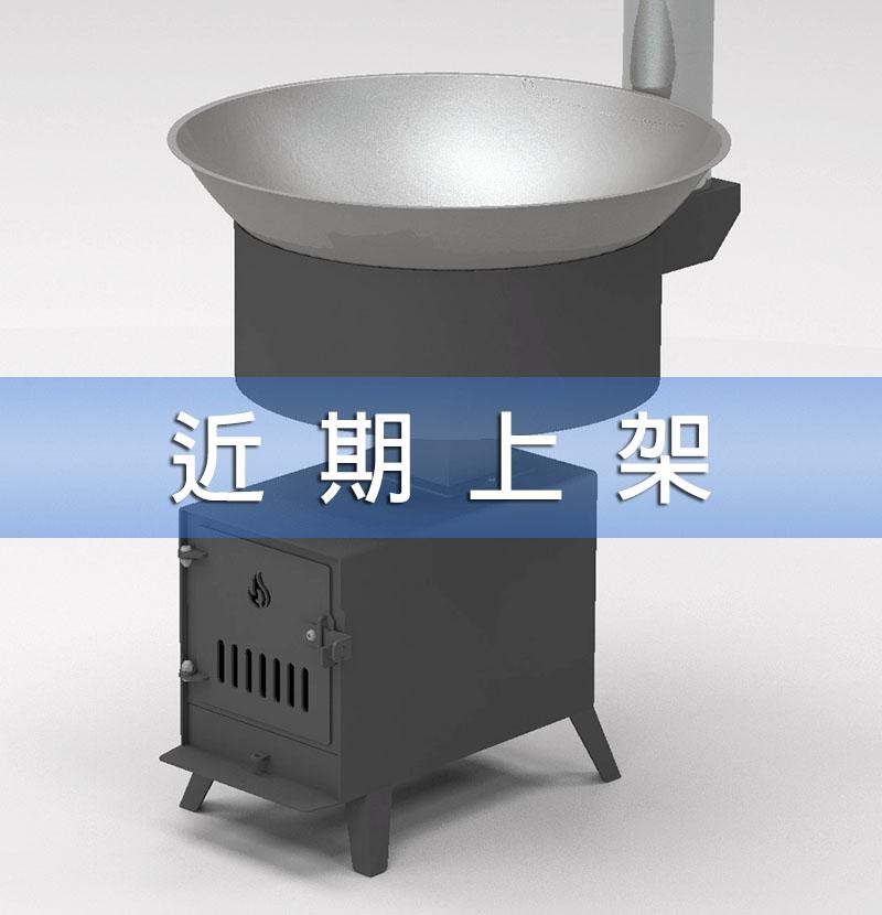 新二代多功能型火箭柴炉